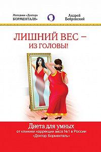 Андрей Бобровский - Лишний вес – из головы! Диета для умных