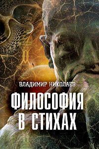 Владимир Николаев -Философия в стихах
