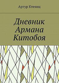 Артур Ктеянц -Дневник Армана Китобоя