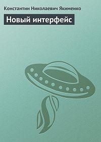 Константин Якименко -Новый интерфейс