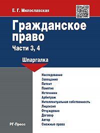 Е. Милославская - Гражданское право. Части 3, 4: шпаргалка