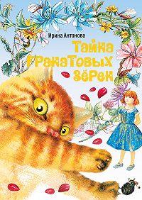 Ирина Алексеевна Антонова -Тайна гранатовых зёрен