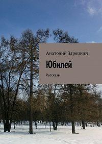 Анатолий Зарецкий -Юбилей