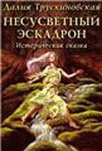 Далия Трускиновская -Несусветный эскадрон