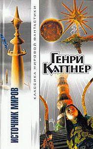 Генри Каттнер -Источник миров