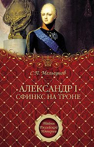 Сергей Мельгунов -Александр I. Сфинкс на троне
