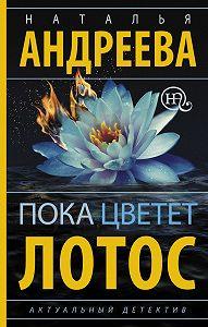 Наталья Андреева -Пока цветет лотос