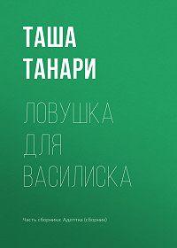 Таша Танари -Ловушка для василиска