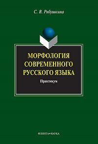 Светлана Васильевна Рябушкина -Морфология современного русского языка. Практикум