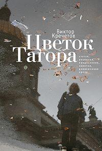 Виктор Кречетов - Цветок Тагора (сборник)