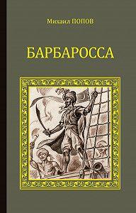 Михаил Попов -Барбаросса