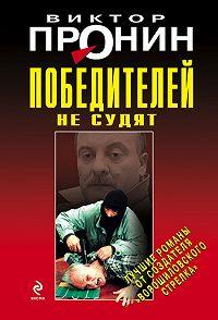 Виктор Пронин - Победителей не судят