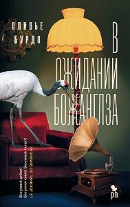 Оливье Бурдо -В ожидании Божанглза