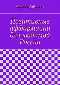 Марина Звёздная - Позитивные аффирмации для любимой России