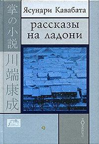 Ясунари Кавабата -Цикада и сверчок