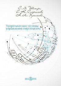 Сергей Шапиро -Теоретические основы управления персоналом