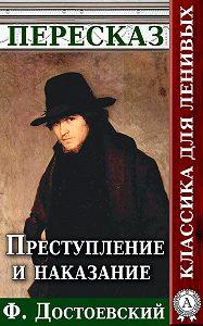 Анатолий Будниченко -Преступление и наказание Пересказ произведения Ф. М. Достоевского