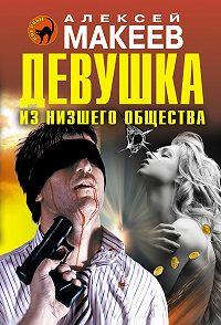 Алексей Макеев -Девушка из низшего общества