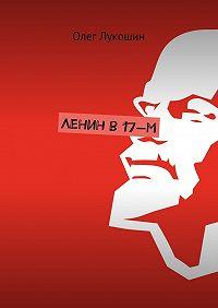 Олег Лукошин -Ленин в 17-м