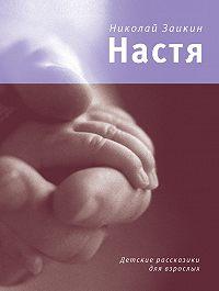 Николай Заикин - Настя (сборник)