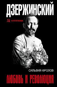 Сильвия Фролов -Дзержинский. Любовь и революция