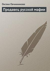 Оксана Овчинникова -Продавец русской мафии