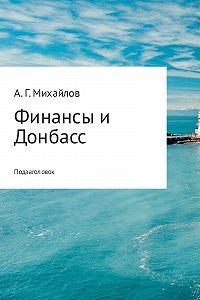 Александр Михайлов -Финансы и Донбасс