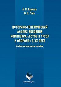 Виктор Гайл -Историко-генетический анализ введения комплекса «Готов к труду и обороне» вХХ веке