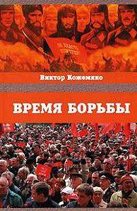 Виктор Кожемяко -Время борьбы