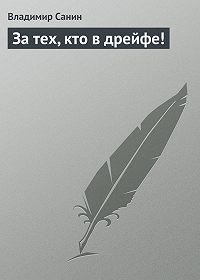 Владимир Санин -За тех, кто в дрейфе!