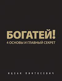Ицхак Пинтосевич - Богатей!4основы и главный секрет