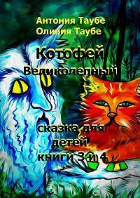 Оливия Таубе -Котофей Великолепный. Книги 3 и 4