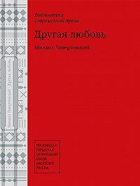 Михаил Ливертовский -Другая любовь