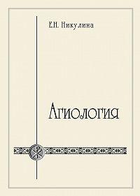 Елена Никулина -Агиология