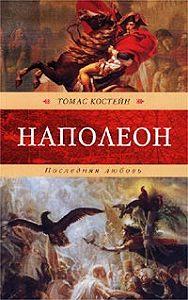 Томас Костейн -Наполеон. Последняя любовь