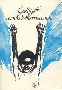 Борис Самуилович Штейн -Солнце на перекладине