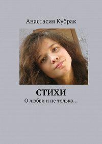 Анастасия Кубрак -Стихи. Олюбви инетолько…