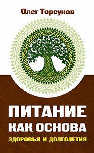 Олег Торсунов -Питание как основа здоровья и долголетия