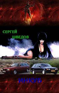 Сергей Шведов -Инкуб