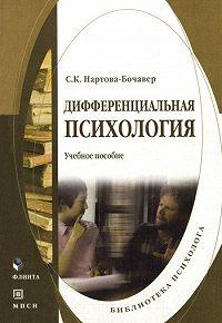 С. К. Нартова-Бочавер -Дифференциальная психология