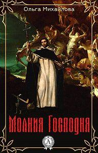 Ольга Михайлова -Молния Господня