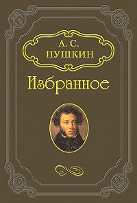 Александр Пушкин -Повесть из римской жизни