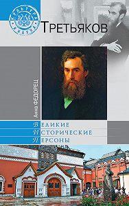 Анна Федорец -Третьяков