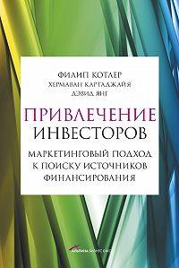 Филип Котлер -Привлечение инвесторов: Маркетинговый подход к поиску источников финансирования