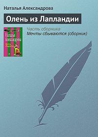 Наталья Александрова -Олень из Лапландии