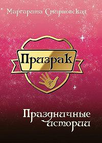Маргарита Смирновская -Призрак. Праздничные истории