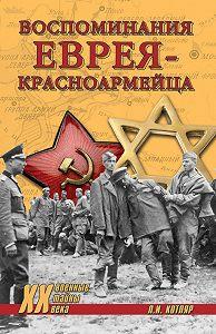 Леонид Котляр -Воспоминания еврея-красноармейца (сборник)