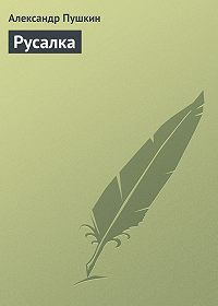 Александр Пушкин -Русалка