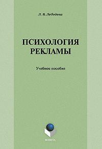 Л. В. Лебедева -Психология рекламы: учебное пособие