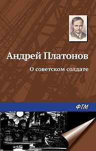 Андрей Платонов -О советском солдате